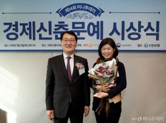[사진]정지윤 씨, 제14회 머니투데이 경제신춘문예시상식 우수상 수상