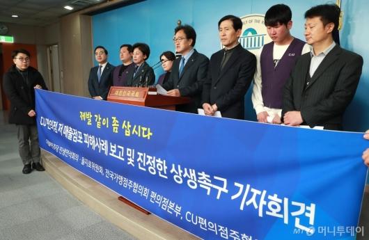 [사진]CU편의점 저매출점포 피해사례 보고 및 상생촉구 기자회견