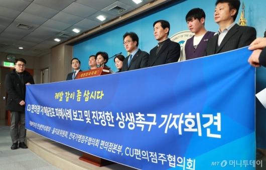 [사진]CU편의점 저매출점포 피해사례 보고 기자회견