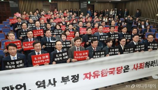 [사진]민주당 '5.18 망언 자유한국당 사죄하라'