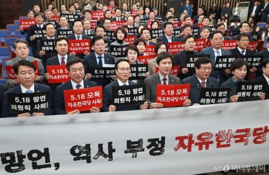 [사진]민주당 '5.18 망언 김진태·김순례·이종명 제명하라!'