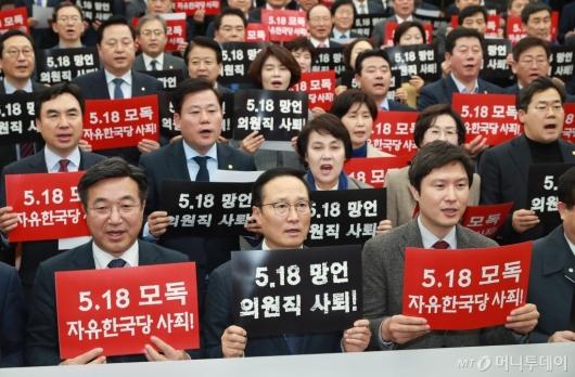[사진]민주당 '5.18 모독 자유한국당 사죄하라'