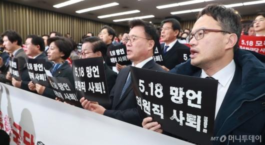 [사진]자유한국당 5.18 망언 규탄하는 민주당 의원들