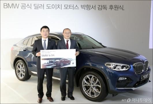 [사진]도이치모터스, '박항서 감독에 BMW X4 후원'