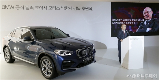 [사진]'BMW 도이치모터스 박항서 감독 후원식'