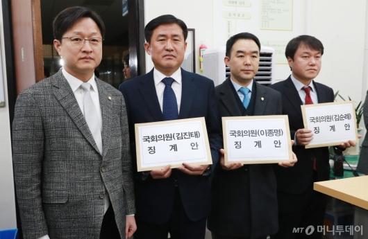 [사진]여·야4당, 5.18 폄하 김진태·김순례·이종명 징계안 제출
