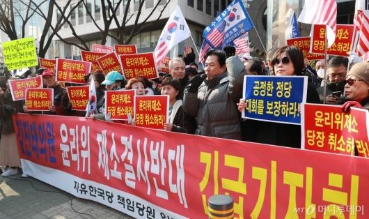 [사진]윤리위 제소 반대 기자회견하는 김진태 지지자들