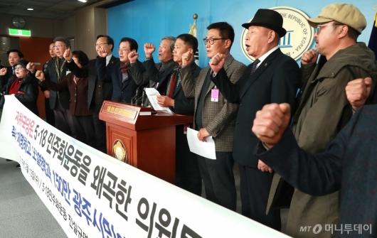 [사진]'5.18 망언' 김진태·김순례·이종명 즉각 제명하라!