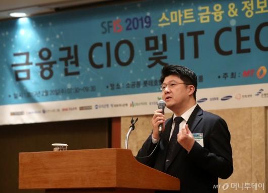 [사진]전길수 선임국장, SFIS 2019 조찬간담회 기조연설