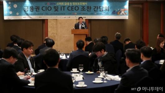 [사진]'스마트금융&정보보호페어 2019' 조찬간담회