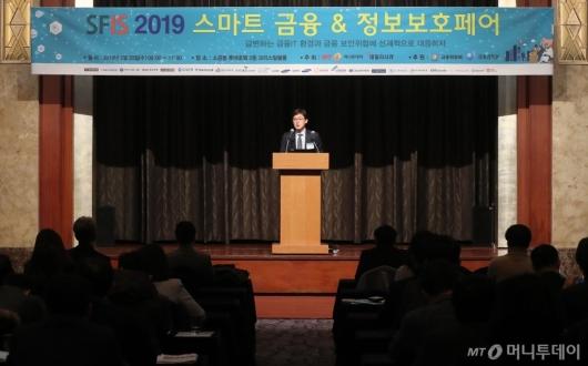 [사진]2019 금융보안 정책방향 기조연설