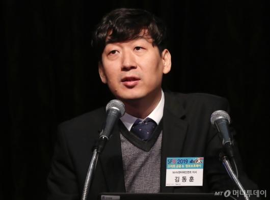 [사진]'SFIS 2019' 기조연설하는 김동훈 이사