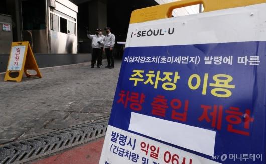 [사진]차량 출입 제한된 서울 시청 주차장