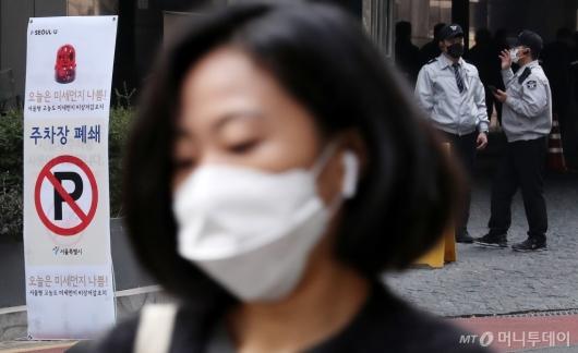 [사진]계속되는 미세먼지에 공공기관 주차장 폐쇄