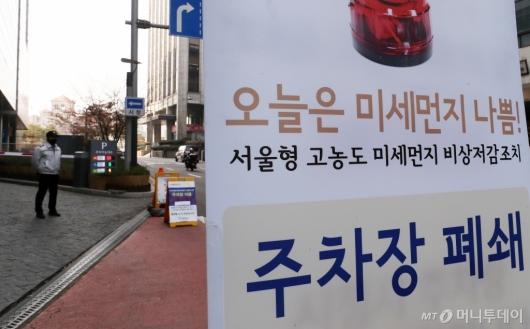 [사진]오늘은 '주차장 폐쇄'