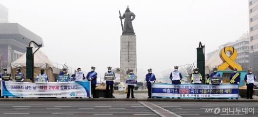 [사진]미세먼지 줄이기 시민참여 캠페인
