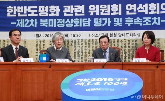 [사진]민주당 한반도평화 관련 위원회 연석회의