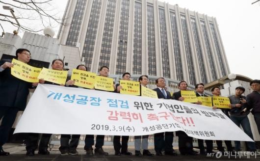 [사진]개성공단기업인들, '공장 검점 위한 방북 촉구'