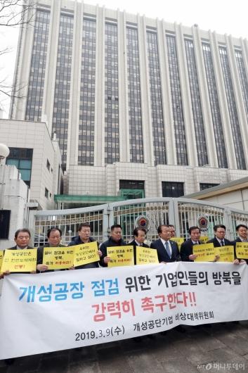 [사진]개성공단기업 비대위, '공장 검점 위한 방북 강력 촉구'