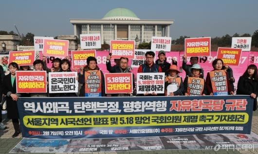[사진]'역사왜곡' 5.18 망언 자유한국당 의원 제명 촉구 기자회견