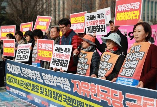 [사진]'5.18 망언' 자유한국당 국회의원 제명 촉구 기자회견
