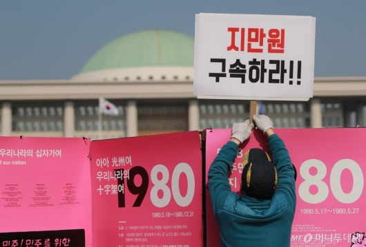 [사진]'5.18 망언' 지만원 구속하라!