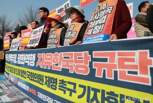 [사진]5.18 망언 자유한국당 의원 제명 촉구 기자회견