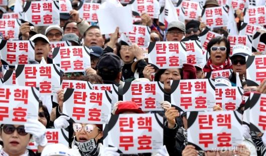 [사진]'탄핵 무효'