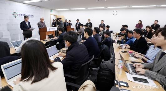 [사진]결국 무산된 3차 경사노위 본위원회