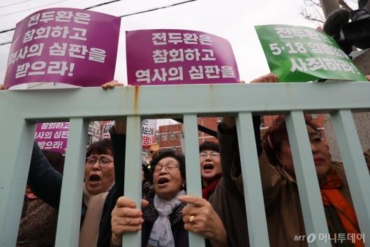 [사진]'전두환은 참회하라!'