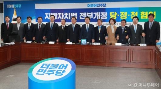 [사진]지방자치법 전부개정 당·정·청 협의회 개최