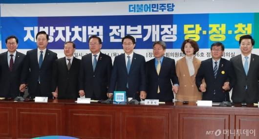 [사진]지방자치법 전부개정 당·정·청 개최