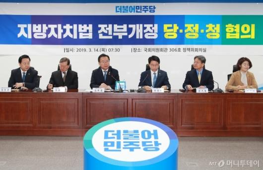 [사진]지방자치법 전부개정 당·정·청 협의회