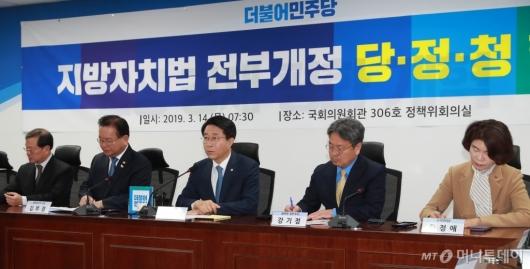 [사진]지방자치법 전부개정 당·정·청
