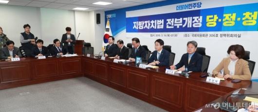 [사진]지방자치법 전부개정 당정청