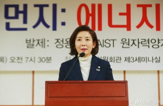 [사진]미세먼지 세미나 참석한 나경원 원내대표