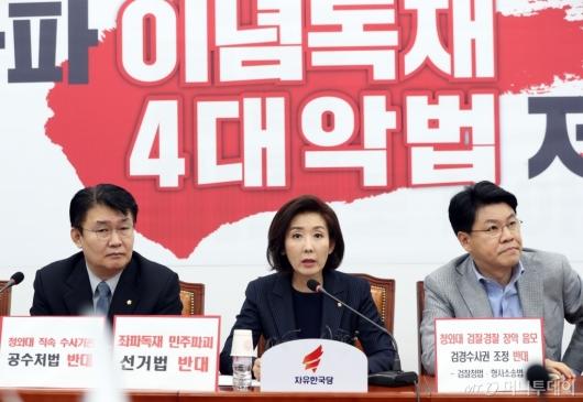 [사진]'좌파 이념독재 4대악법 저지' 발언하는 나경원