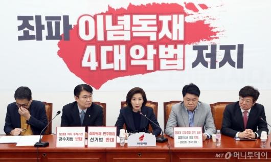 [사진]자유한국당,'좌파 이념독재 4대악법 저지' 긴급 대책회의