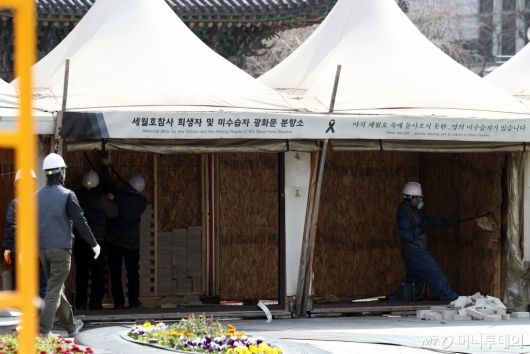 [사진]아픔 간직한 채 철거되는 세월호 천막