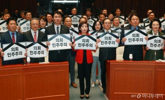 [사진]선거법 패스트트랙 반대하는 자유한국당