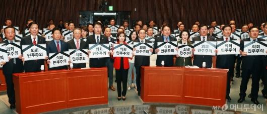 [사진]선거법 패스트트랙 규탄하는 자유한국당