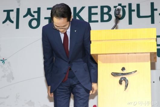 [사진]인사하는 지성규 신임 KEB하나은행장