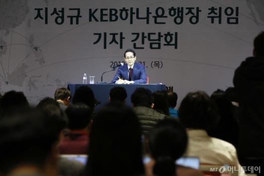 [사진]취임 기자간담회 갖는 지성규 신임 KEB하나은행장