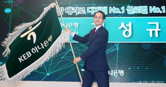 [사진]지성규 신임 KEB하나은행장 취임