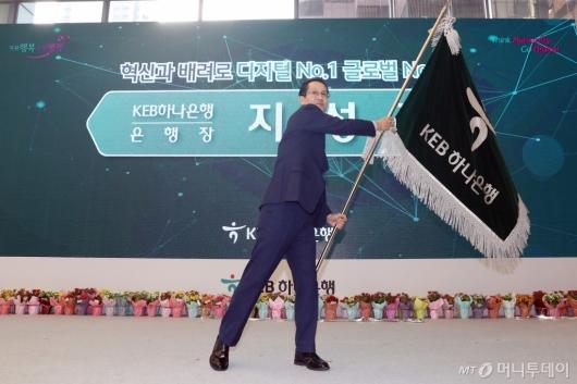 [사진]행기 흔드는 지성규 신임 KEB하나은행장