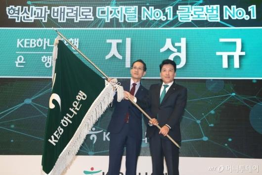 [사진]KEB하나은행 신임 지성규-전임 함영주 행장