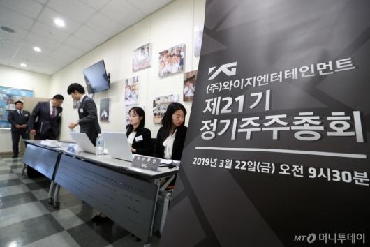 [사진]와이지엔터테인먼트 제21기 정기주주총회