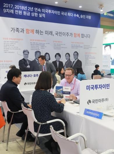 [사진]2019 해외 유학·이민 박람회 개최