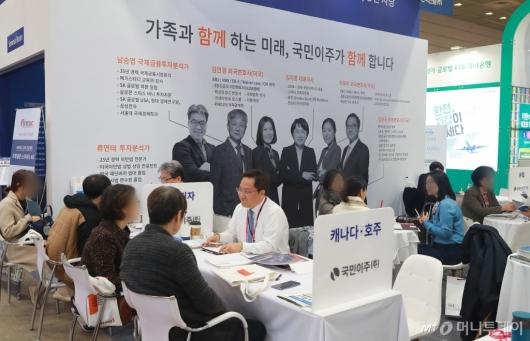 [사진]해외 유학·이민·취업·투자 박람회 개최