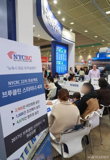 [사진]해외 유학·이민 박람회 개최
